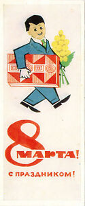 1960-039-s-Soviet-Russian-bookmark-MARCH-8-GREETINGS-Man-with-flowers-and-gift