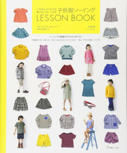 Pattern Label Of Childrens Clothes Sewing Lesson Book Ebay
