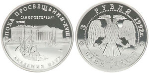 Russia 3 Roubles 1992 Silver academies of science PP 46850