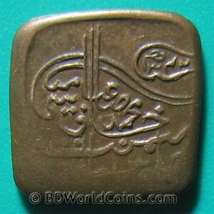 INDIA-BAHAWALPUR-AH-1342-ONE-1-PAISA-PRINCELY-STATE-SQUARE-COIN-2-3gr-15-3mm