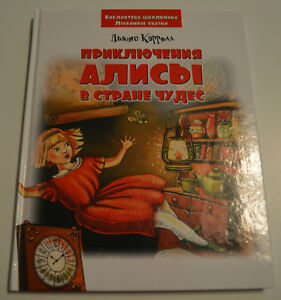 Russian Book Lewis Carroll Alice in Wonderland Demurova Children Kids Barnich