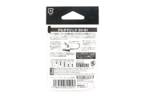 1060 1//32 oz Decoy SV-51 Jig Head Delta Magic Size 8