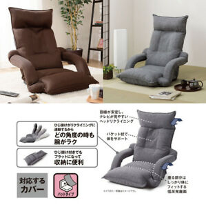NITORI-Legless-chair-with-Armrest-armchair-14-steps-reclining-Gray-or-Brown