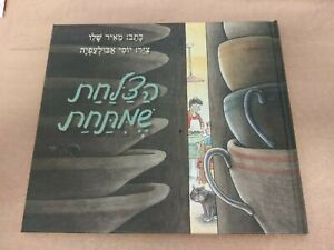 2008-Hebrew-Book