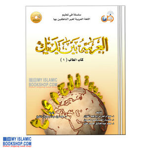 ARABIC-AT-YOUR-HANDS-ARABIYYAH-BAYNA-YADAYK-BK-1-STUDENT-EDITION