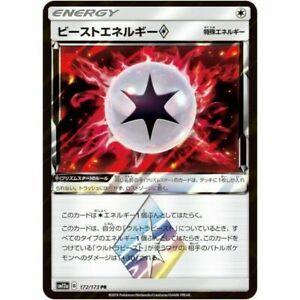 Shaymin Japanese PR 011-173-SM12A-B Pokemon Card
