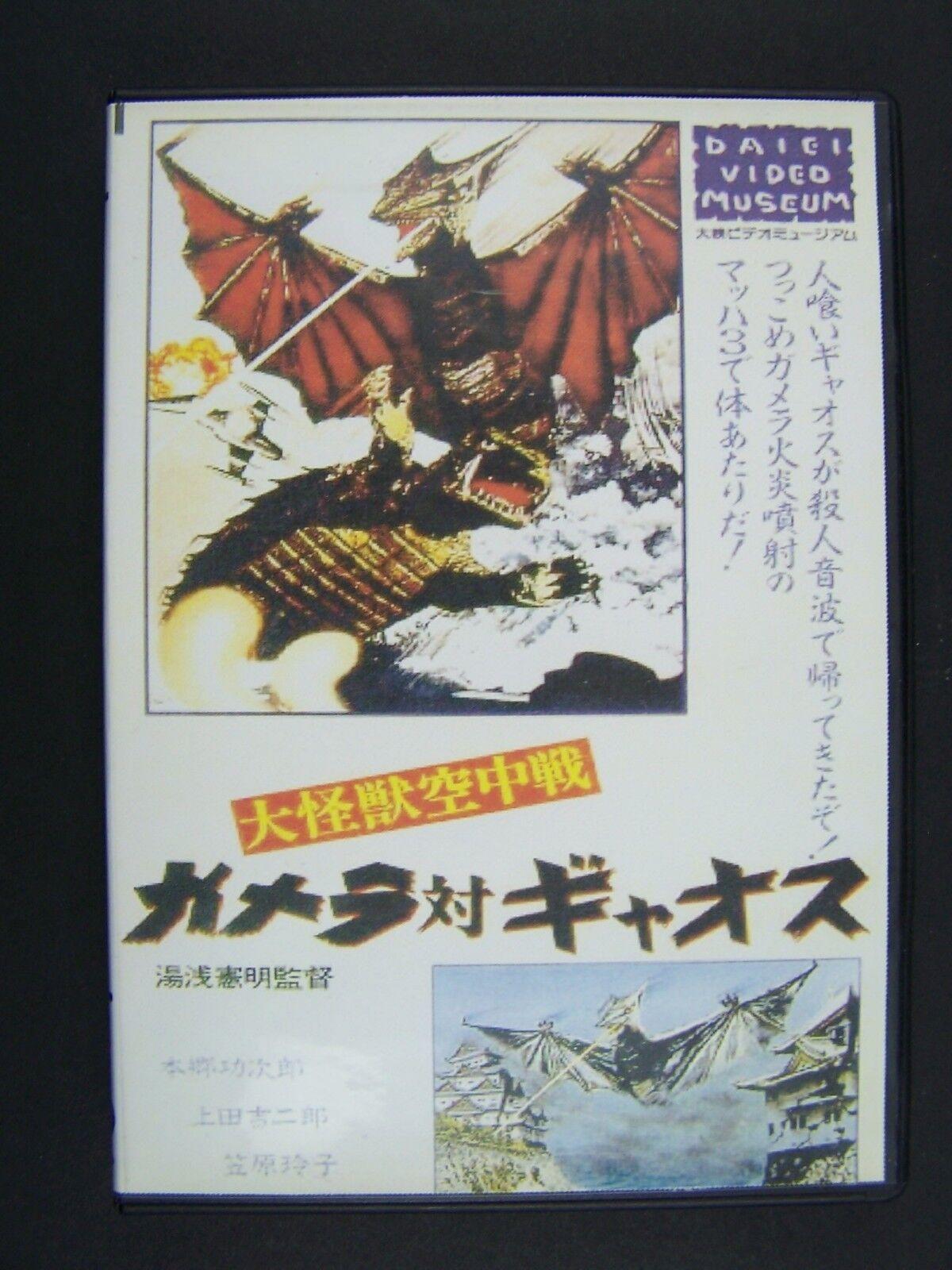Gamera Vs Gyaos (1967) DVD