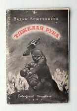 1941 Soviet Russian WW2 Propaganda Red ARMY Pulp BOOK HEAVY HAND War stories