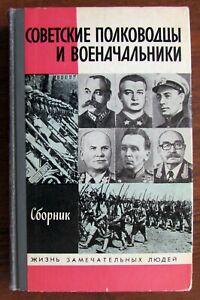 1988-Russian-book-SOVIET-COMMANDERS-amp-MILITARY-LEADERS-Tukhachevsky-Kamenev-etc