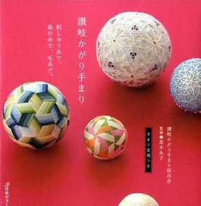 Sanuki-Kagari-Temari-Balls-Japanese-Craft-Book-SP3