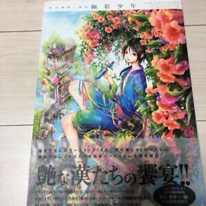 Adekan-Art-Book-by-Tsukiji-Nao-Anime-Manga-Illustration