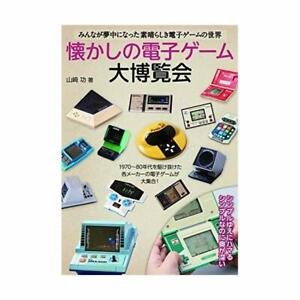 Nostalgic-Electoronic-Game-Great-Exhibition-Catalog-Book-LED-FL-LCD-G