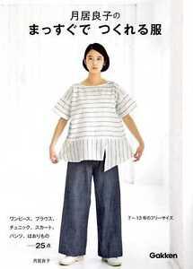 Yoshiko-Tsukiori-039-s-Easy-Straight-Stitch-Sewing-Japanese-Craft-Book