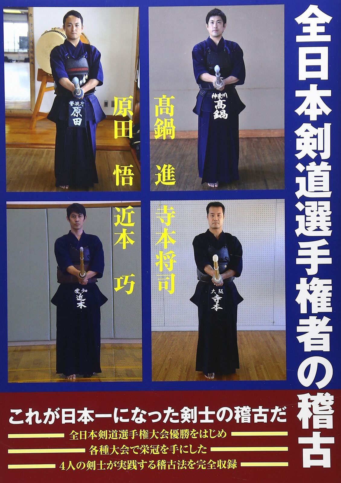 Practice of the All Japan Kendo Championship People Book
