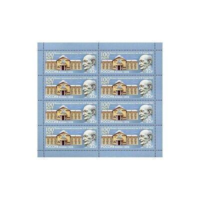 Other Asian Stamps Collection Here Fr2539-2018 Russia Istituto Tecnico-fisico Ioffe Minifoglio
