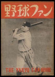 1947-Babe-Ruth-Cover-Japanese-Baseball-Yakyu-Fan-Magazine-1st-Issue-NY-Yankees