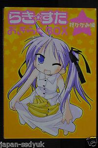 Lucky-Star-Okiraku-BOX-Kagami-Hiiragi-version-OOP-RARE