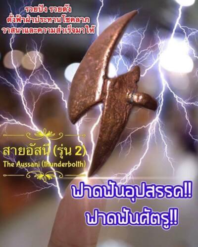 Aussani Thunderbolth Phra Arjarn O Thai Amulet Gamble Wealth Luck Eliminate Bad