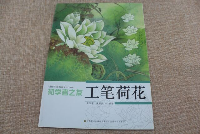 Chinese Painting Book Lotus Flower By Gongbi Meticulous Brush Work