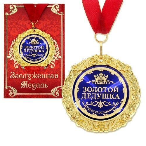 Medaille in einer Wunschkarte Geschenk Souvenir auf russisch Золотой дедушка