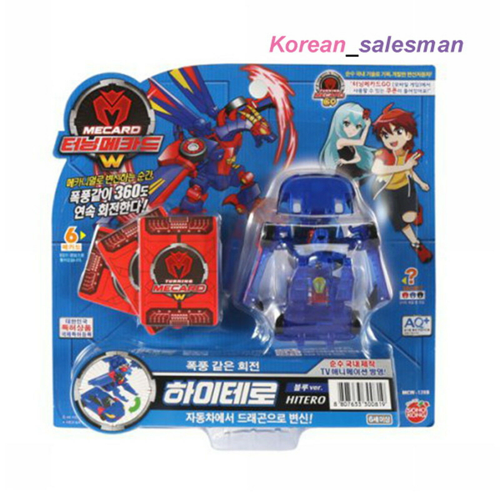 TURNING MECARD W HITERO blueE Transformer Transforming CAR Robot Kids Toy Korean