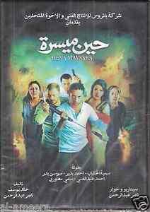 film hina maysara