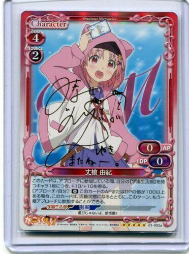 JAPANESE Precious Memories card Gakkou Gurashi Takeya Yuki SIGNED Gold FOIL