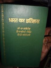 INDIA RARE - BHARAT KA ITIHAS BY A. ANTONOV , LEVIN AND KOTOVSKI IN HINDI 1984