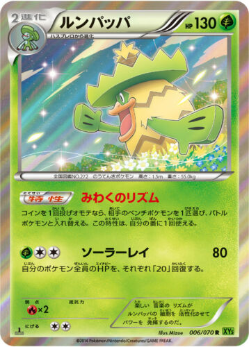 Pokemon Karte NMKappalores JP Ludicolo XY5 Holo