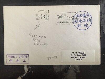 Briefmarken Brillant 1966 Keelung Port Stempel Bedruckte Matter Zu Taipei Taiwan China Selten Asien