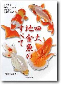 Details About Fish Book Japanese Goldfish Ranchu Catalogue 06 Ryukin Shubunkin Comet