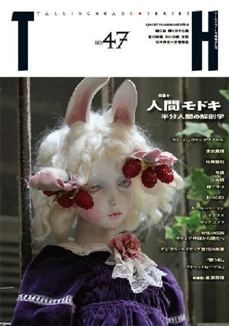 The Anatomy Head half in Imitation of Humans Book 2011 by Atelier Third JAPAN