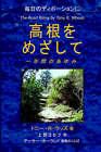 Takane Wo Mezashite by Tony (Paperback, 2005)