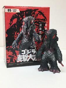 Godzilla Shingeki Taizen 05 HEDORAH Mini Figure Sofubi Sofvi BANDAI JAPAN