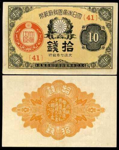 JAPAN 10 SEN ND 1917 P 46 c AUNC ABOUT UNC