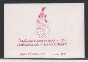 D0746 : Thaïlande #922 Excellent État, Complet Livret