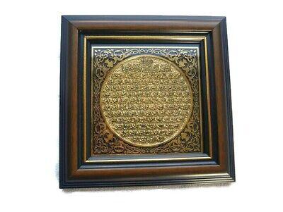 Nouveau Allah nom qul mural islamique Cadeau Golden Ornements Décoration d/'intérieur