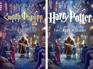 ARMENIAN-Rowling-HARRY-POTTER-Philosophers-Stone-Sorcerers