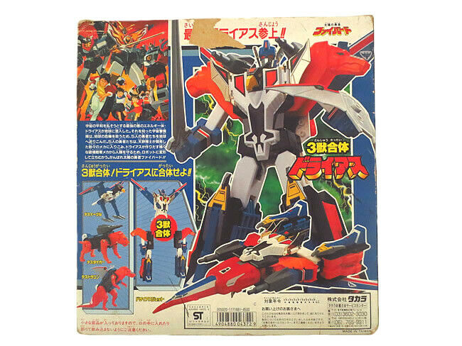 TAKARA The Brave Fighter of Sun Fighbird  Draias Used Japan  259