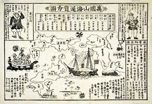 Mp1 vintage old japanese map of the world ships poster print a1 a2 image is loading mp1 vintage old japanese map of the world gumiabroncs Images