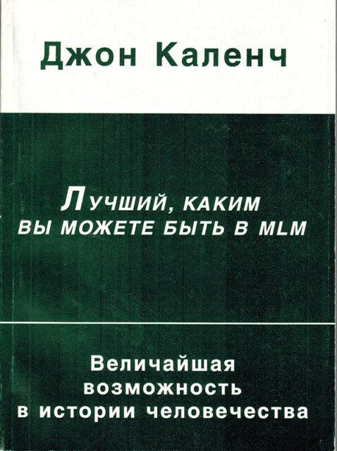 John Kalench BEING THE BEST YOU CAN BE IN MLM ЛУЧШИЙ, КАКИМ ВЫ МОЖЕТЕ Russian