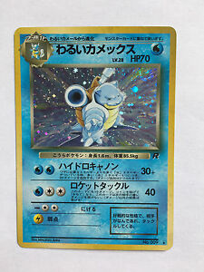 Pokemon Card / Carte Blastoise Lv.28 No.009 Rare Holo Card Game Vw2tmnqz-07161700-428616768