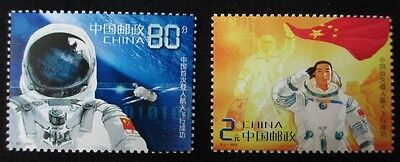 China Stamp 2003 T5 S5 The Successful Flight of China's 1st Manned Spaceship MNH