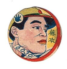 RARE Hideo Fujimoto 藤本英雄 HOF Japanese 1948 Vintage Baseball Menko Card Giants