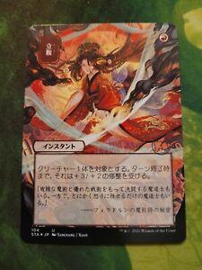 MTG Strixhaven - Infuriate - Mystical Archive Japanese Alt Art NM Card