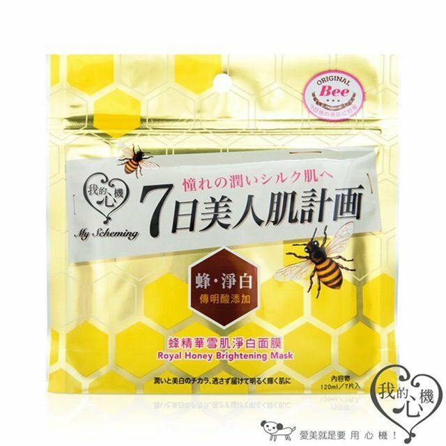 [MY SCHEMING] 7 Days Royal Honey Brightening & Hydrating Facial Mask 7pcs/1pack