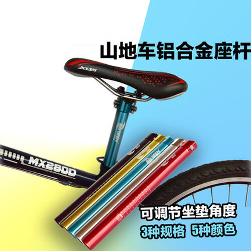 Mountain Bike Bicycle Cycling Light Weight Aluminium Alloy Seat post Seatposts