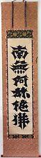Japanese  Scroll of  Mantra Namu Amidabutsu  G47