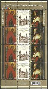Ukraine - Nationalmuseum, Lemberg Kleinbogen postfrisch 2005 Mi.757-758