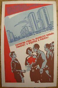 Soviet Russian Original Silkscreen POSTER Collective help you to get housing